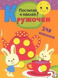 Кружочки Посчитай и наклей 140 наклеек Книга Вилюнова В 2+