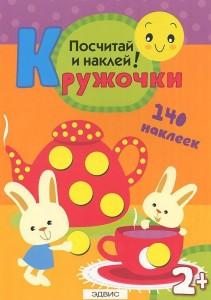 Кружочки Посчитай и наклей 140 наклеек Книга Вилюнова В 0+