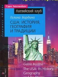 США История география и традиции Книга Бардина