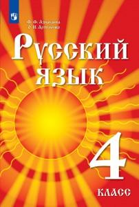 Русский язык 4 Класс учебник Азнабаева