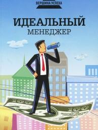 Идеальный менеджер Книга Улыбина