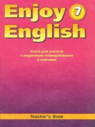 Английский язык 7 Класс Книга для учителя с п/п и ключами Книга Биболетова