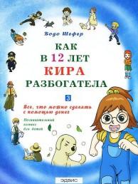 Как в 12 лет Кира разбогатела Все что можно сделать с помощью денег Познавательный комикс для детей Книга 3 Шефер Бодо 12+