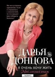 Я очень хочу жить Мой личный опыт Книга Донцова Дарья 16+