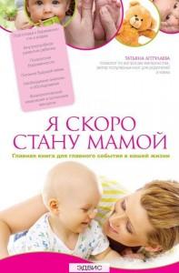 Я скоро стану мамой Главная книга для главного события в вашей жизни Книга Аптулаева Татьяна 16+