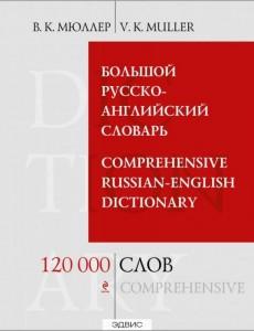 Большой русско-анлийский словарь 120000 слов и выражений Словарь Мюллер