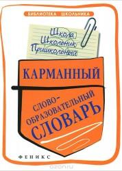Карманный слово образовательный словарь Словарь Амелина ЕВ