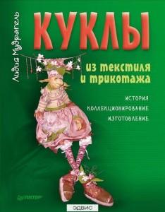 Куклы из текстиля и трикотажа Книга Мудрагель
