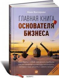 Главная книга основателя бизнеса Книга Вассерман