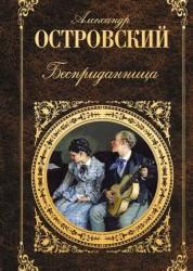 Бесприданница Книга Островский