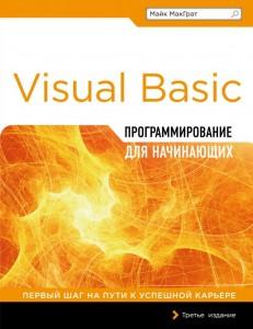 Программирование на Visual Basic для начинающих Книга МакГрат 12+
