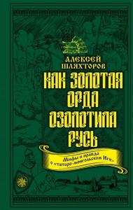 Как Золотая Орда озолотила Русь Мифы и правда о татаро монгольском иге Книга Шляхторов Алексей 16+