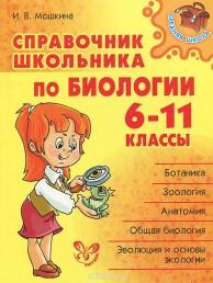 Биология Справочник школьника по биологии 6-11 классы Пособие Мошкина ИВ 12+