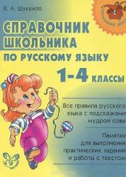 Справочник школьника по русскому языку 1-4 классы Справочник Шукейло ВА 6+
