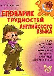 Словарик трудностей английского языка Словарь Илюшкина