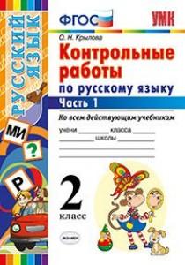 Контрольные работы по русскому языку 2 класс ко всем действующим учебникам Пособие в 2 частях комплект Крылова ОН