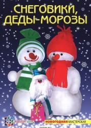 Снеговики деды морозы Брошюра Грузинцева