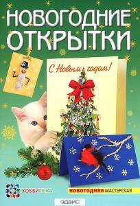 Новогодние открытки Книга Вдовина