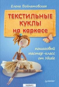 Текстильные куклы на каркасе Книга Войнатковская 12+