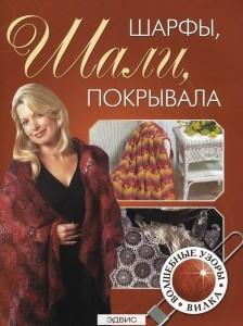 Шали шарфы покрывала Волшебные узоры Вилка Книга Зуевская