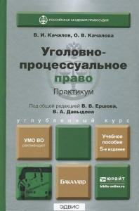Уголовно процессуальное право Практикум Книга Качалов ВИ