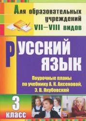 Русский язык 3 Класс Поурочные планы по учебник Аксеновой Пособие Матвеева