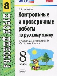 УМК Русский язык 8кл Контрольные и проверочные работы к учебнику Тростенцовой Пособие Аксенова