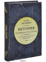 История Российского государства От истоков до монгольского нашествия Книга Акунин Борис 16+