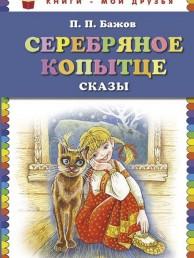 Серебряное копытце Книга Бажов Павел 0+