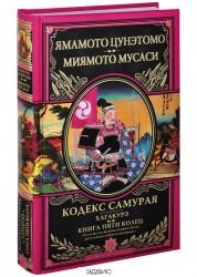 Кодекс самурая Хагакурэ Книга Пяти Колец Книга Цунэтомо 12+
