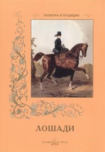 Лошади Книга 5-7793-4516-3