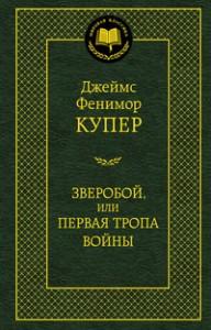Зверобой или первая тропа войны Книга Купер Джеймс Фенимор 12+