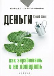 Деньги как заработать и не потерять Книга Занин