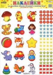 Наклейки А3 для шкафчиков кроваток стульчиков и поощрения детей для детей от 1 года 4 листа + вкладка А4 Список детей на 30 человек