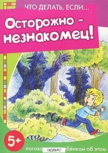 Что делать если Осторожно незнакомец Поговорите с ребенком об этом Книга Савушкин