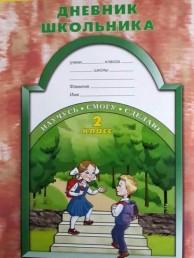 Дневник школьника 2 Класс Пособие Бунеев