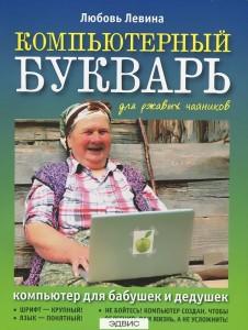 Компьютерный букварь для ржавых чайников Книга Левина Любовь 12+