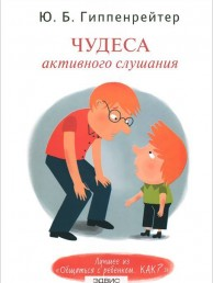Чудеса активного слушания Книга Гиппенрейтер Юлия 12+