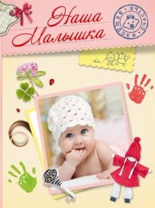 Наша Малышка Книга Громов