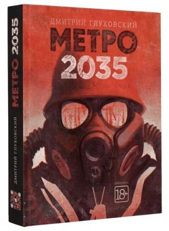 Метро 2035 Книга Глуховский Дмитрий 18+