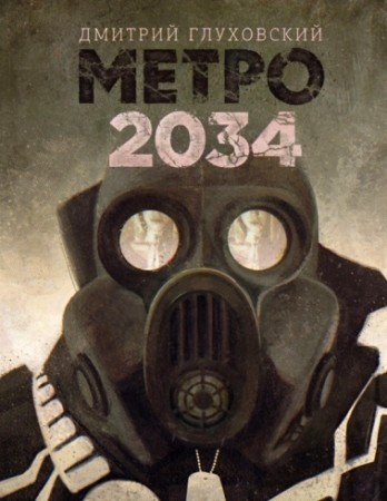 Метро 2034 Книга Глуховский Дмитрий 16+