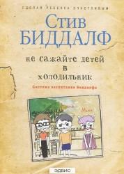 Не сажайте детей в холодильник Книга Биддалф