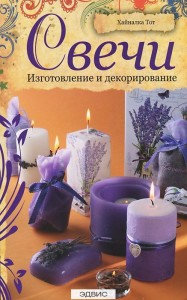 Свечи Изготовление и декорирование Книга Тот