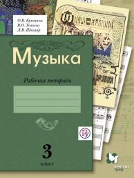Музыка 3 класс Рабочая тетрадь Кузьмина ОВ
