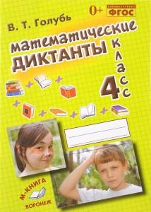 Математика Математические диктанты 4 класс Учебное пособие Голубь ВТ 0+