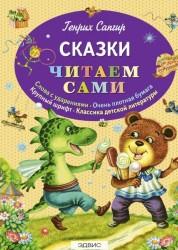 Сказки Читаем сами Книга Сапгир Генрих 0+