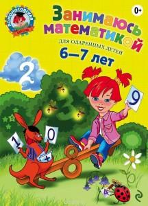 Занимаюсь математикой для одаренных детей 6-7 лет Ломоносовская школа Пособие Сорокина ТВ 0+