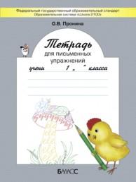 Тетрадь для письменных упражнений 1 Класс Рабочая тетрадь Пронина ОВ