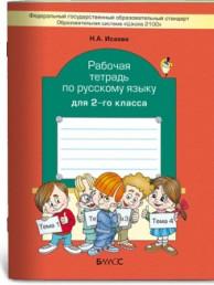 Русский язык 2 Класс Рабочая тетрадь Исаева