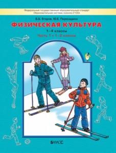 Физическая культура 1-2 Класс Книга 1 учебник Егоров ББ Пересадина ЮЕ